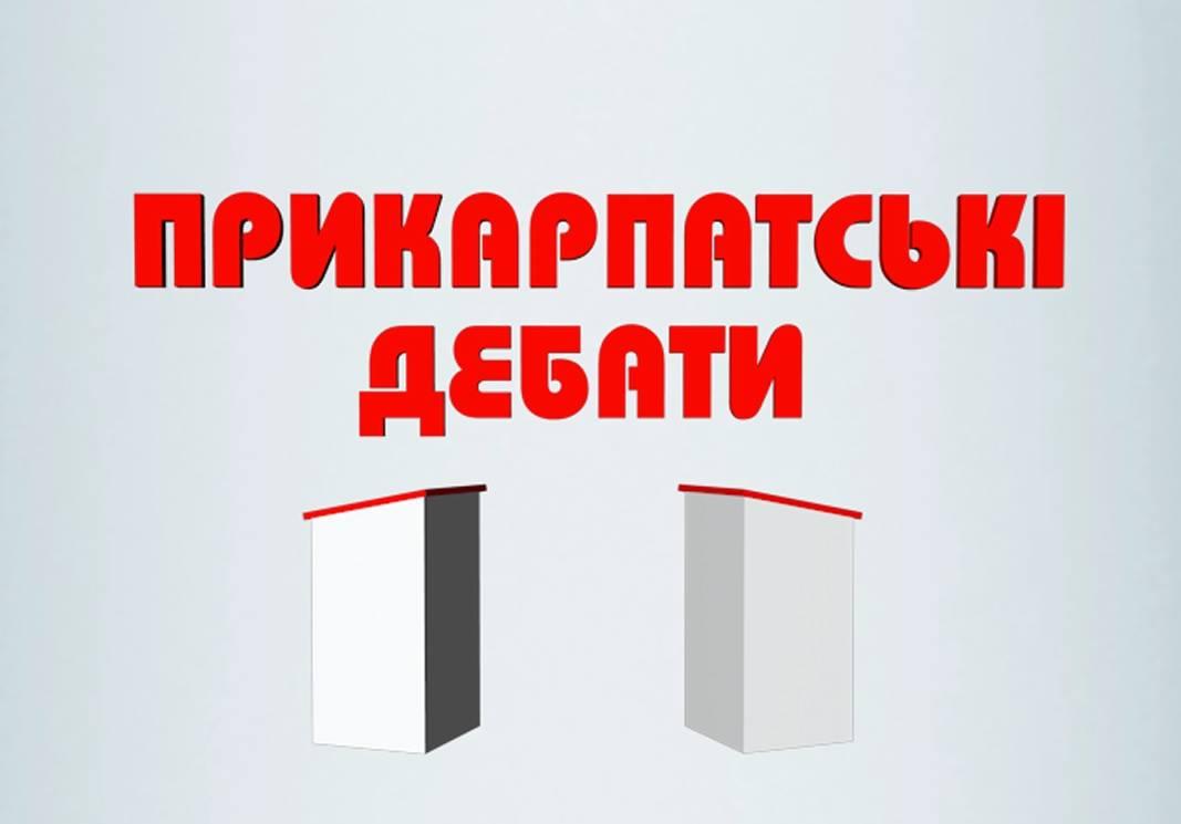 Франківські теледебати: Сьогодні позмагаються Віктор Анушкевичус та Руслан Марцінків