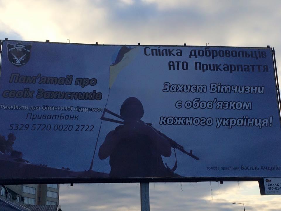 """Дитсадочки важливіші за бійців АТО? У Франківську """"Свобода"""" заклеїла рекламою білборд волонтерів, які допомагають армії"""