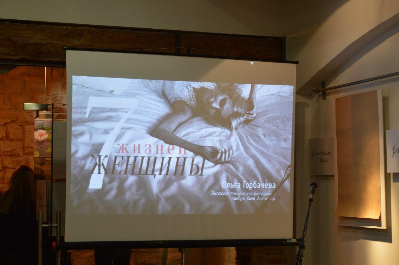 Ольга Горбачова привезла франківчанкам неординарний творчий проект (фото+відео)