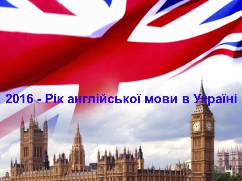 В Україні 2016 рік оголошено Роком англійської мови