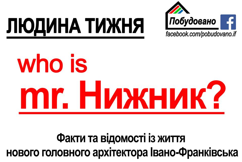 Хто він, новий головний архітектор Івано-Франківська