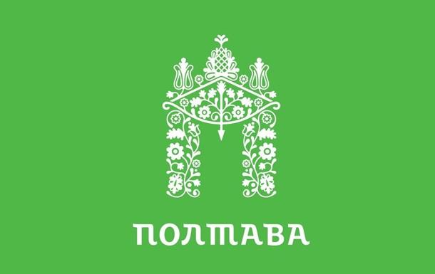 У Полтаві відмовилися від логотипа від студії Лебедєва