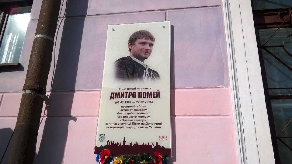 В Івано-Франківську відкрили анотаційну дошку загиблому бійцю АТО (фото)