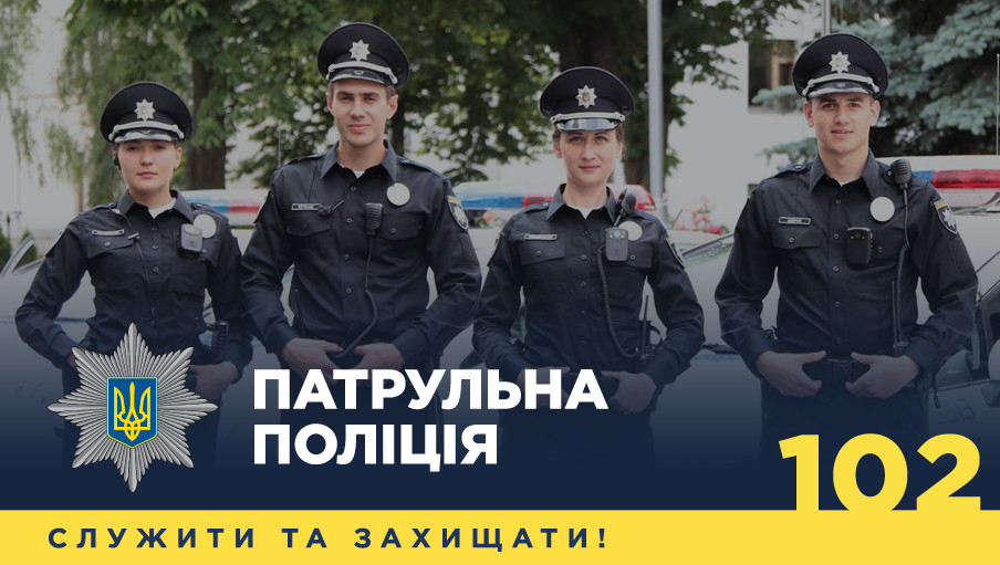 За першу добу чергування нова патрульна поліція Івано-Франківська опрацювала 186 викликів