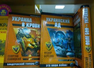 """ШОК! У Почаївській Лаврі продають книги про """"Новоросію"""" (ФОТО)"""