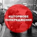На Івано-Франківщині оголошено штормове попередження
