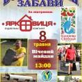 В неділю, 8 травня, в Івано-Франківську відбудуться традиційні Богатирські ігри просто неба.