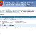 На сайті кримського міністерства з'явився нецензурний надпис на адресу Путіна