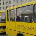 В області готуються провести тендер на шкільні автобуси