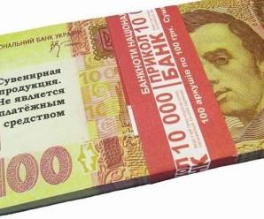 На Галичині жінка отримала пенсію сувенірними купюрами