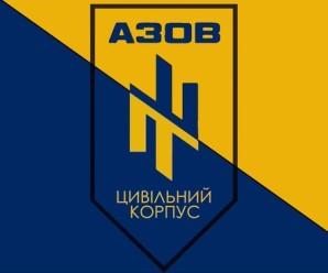 АЗОВ Івано-Франківську запрошує долучитись до маршу «ВИМОГИ НАЦІЇ» у Києві (фото)