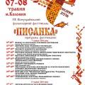 """У Коломиї відбудеться фестиваль """"Писанка"""" (програма)"""