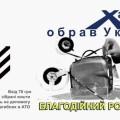 Жадан та Собаки відіграють концерт в Івано-Франківську на благодійному рок-фестивалі
