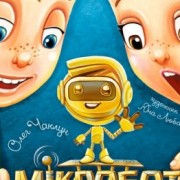 Маленьким франківцям презентували українську книгу про сучасного супергероя