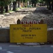 Одну з найгірших франківських вулиць почали капітально ремонтувати