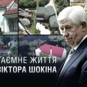 Таємне життя Віктора Шокіна (розслідування)