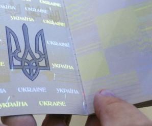 В Україні скасовані відмітки про шлюб і розлучення в паспортах
