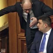 ГРОЙСМАН ДОПОБАЧЕННЯ! Експерти заговорили про відставку Гройсмана