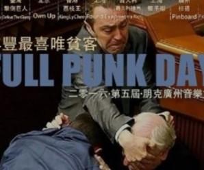 Бійка депутатів Верховної Ради України потрапила на афішу китайського панк-фестивалю