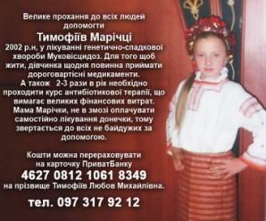 Дівчинка з Прикарпаття потребує допомоги у боротьбі з страшною недугою