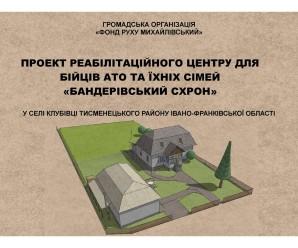 """На Прикарпатті будують """"Бандерівський схрон"""". Волонтери просять допомоги"""