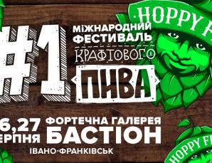 Наступного тижня в Івано-Франківську пройде перший фестиваль крафтового пива