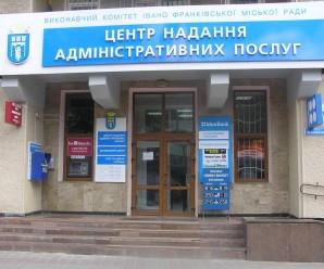 Франківську головний офіс ЦНАПу не працюватиме шість днів (графік).
