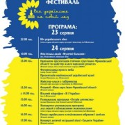 Івано-Франківськ готується святкувати 25-ту річницю незалежності (програма)