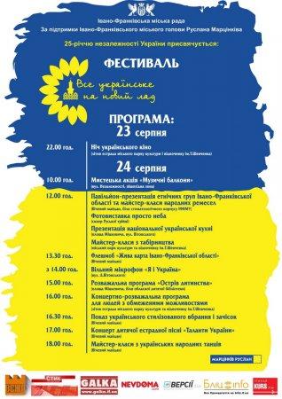 1469776412_vse-ukrayinske-na-sayt-2_novyy-razmer
