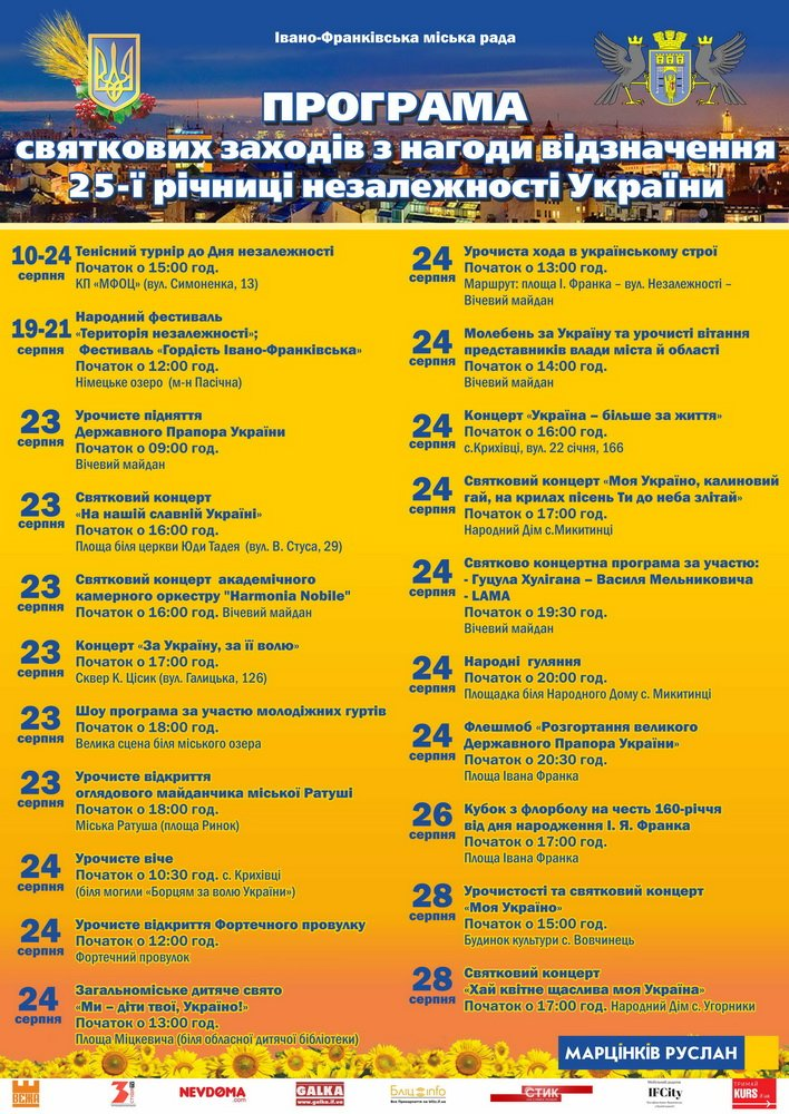1470382771_nezalezhnost_2016_novyy-razmer1