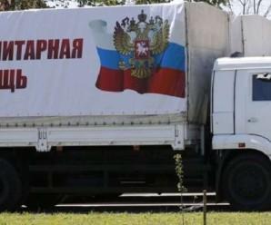 У Росії почали формувати 55-й гуманітарний конвой бойовикам «ЛДНР»
