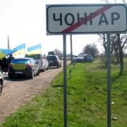 Окупанти закрили кордон із Кримом