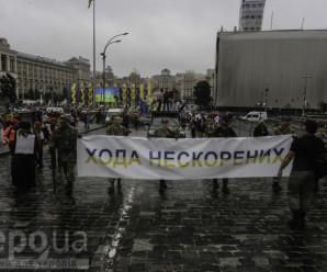Інший парад: Як центром Києва йшли матері загиблих в АТО воїнів(фотозвіт)