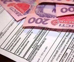 На Українців чекає штраф за несвоєчасну сплату комунальних послуг