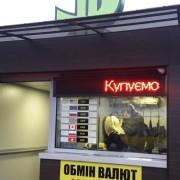 Мер Франківська каже, що правоохоронці кришують пункти обмінів валют і тиснуть на владу