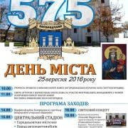 Сьогодні Богородчани відзначатимуть своє свято (програма)