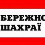 """Прикарпатців ошукали на сайті """"ОЛХ"""" та ВКонтакті"""