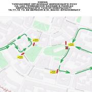 На чотири дні у Франківську заборонять рух транспорту у середмісті