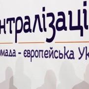 Більшість українців вважають, що децентралізація в Україні потрібна.