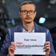 Майкл Щур буде модератором конференції TEDxIvanoFrankivskWomen
