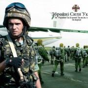 Військова служба за контрактом у Збройних Силах України