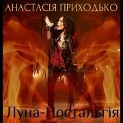 Настя Приходько представила новий кліп на пісню «Луна-ностальгія»: відео