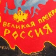 Імперія, про яку мріє Путін …
