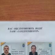 Івано-франківських водіїв таки промаркували (фото)