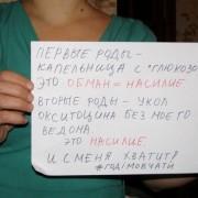 #ГодіМовчати. Жінок закликають анонімно ділитися досвідом акушерського насилля
