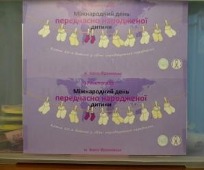 Франківцям нагадали про потреби передчасно народжених дітей (ФОТО, ВІДЕО)