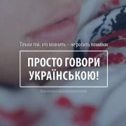 Депутат пропонує звільняти з роботи всіх, хто не розмовляє українською