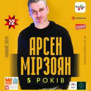 Арсен Мірзоян їде з концертом до Франківська (ВІДЕО)