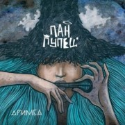 Франківський гурт презентував гуцульську народну пісню в незвичному звучанні