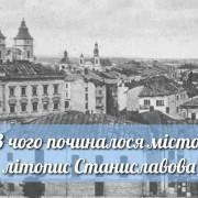 З чого починалося місто. Літопис Станиславова 1845-1848 років